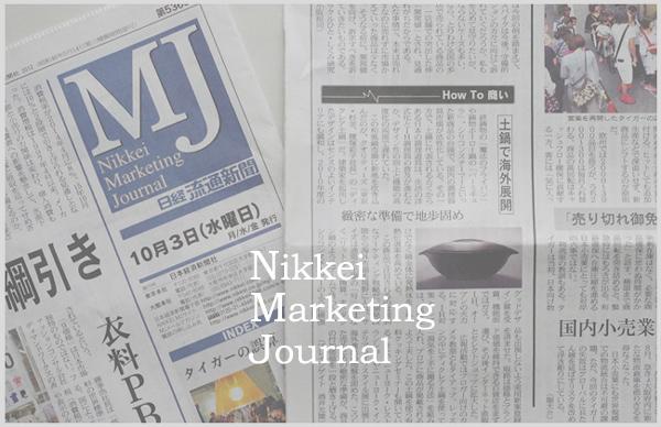 ディクレア土鍋【日経MJ】2012年10月3日号掲載!